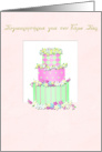 wedding Congratulations Greek pastel wedding cake card