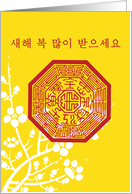 korean HNY card