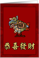 happy year of the rooster card