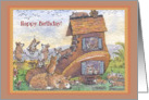 Old Lady Who Lived in a Shoe, Happy Birthday card