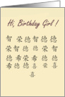 Hi Birthday Girl card