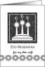 Eid Mubarak for Wife, Eid al Fitr, Abstract Mosque Minarets card