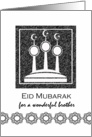 Eid Mubarak for Brother, Eid al Fitr, Abstract Mosque Minarets card