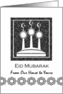 Eid Mubarak from Our House to Yours, Eid al Fitr, Abstract Minarets card