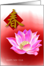 Chinese New year, lotus card