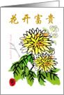 Chinese New year, Chrysanthemum flower card