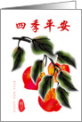 Chinese New year, peach card