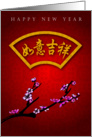 Chinese New year, plum flower card