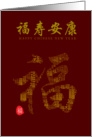 Chinese New year, fu card