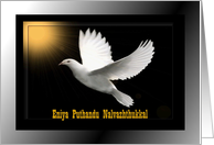 Eniya Puthandu Nalvazhthukkal / Happy New Year ~ Tamil ~ White Dove card