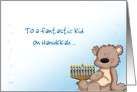 Teddy Bear Hanukkah - Customizable Text Card