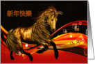 Chinese New Year Year of the Horse Traditional Chinese card