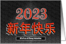 2015 Custom Chinese New Year | Year of the Sheep card
