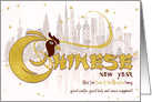 Year of the Rooster Chinese New Year Gold and Brown card