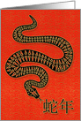 Chinese New Year - Year of the Snake Standard Mandarin card