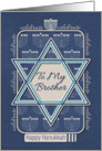 Happy Hanukkah To My Brother Celebrate Star of David and Menorah card