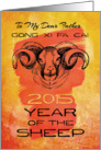 Chinese New Year to Father 2015 Year of the Sheep Happy New Year Ram card