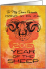 Chinese New Year to Parents 2015 Year of the Sheep Happy New Year Ram card