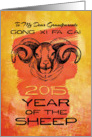 Chinese New Year to Grandparents 2015 Year of the Sheep card