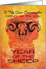 Chinese New Year to Grandmother 2015 Year of the Sheep card
