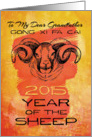 Chinese New Year to Grandfather 2015 Year of the Sheep card
