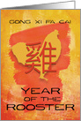 Chinese New Year Paint Effect Year of the Rooster card