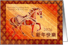Chinese New Year 2014, Cinnabar Horse, Year of the Horse card