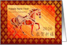 Chinese New Year 2014, Cinnabar Horse Custom Front card