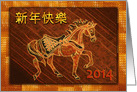 Chinese New Year 2014, Prancing Horse Gold Tones card