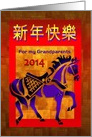 Chinese New Year, Prancing Horse, Custom Front Add Name card
