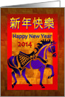 Chinese New Year, Prancing Purple Horse, 2014 card