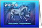 2014 Chinese New Year, Horse and Colt Blue Galaxy, Custom Front card