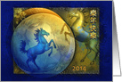 2014 Chinese New Year of the Horse, Blue and Golden Horse card