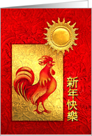 Chinese New Year of the Rooster, Golden Sun and Red Rooster card