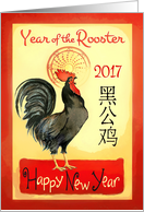 Chinese New Year of the Rooster 2017 as a French Cabaret Poster card