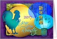 Happy Chinese New Year of the Rooster 2017, Blue Rooster & Lanterns card