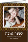 hebrew Shana Tova Photo Card with honeycomb card