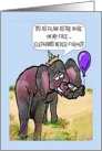 Belated Birthday, Elephant Never Forgets card