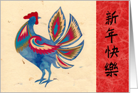 Colorful Rooster for Chinese New Year card