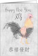 Happy New Year, Chinese Year Of The Rooster Sketch And Watercolor card